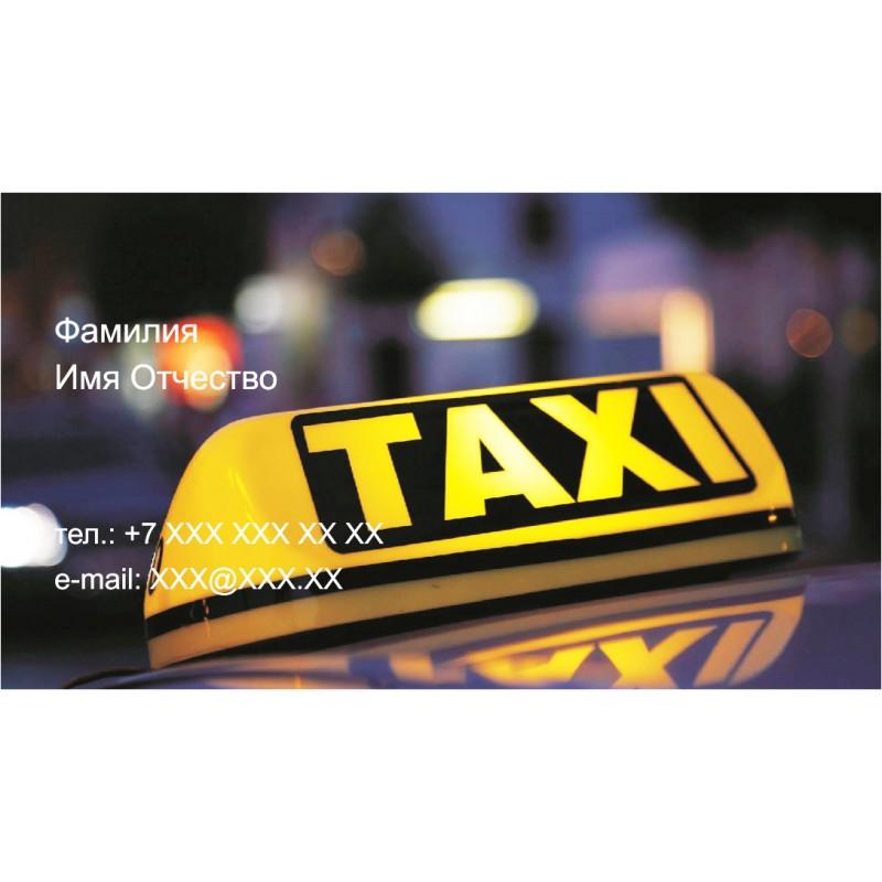Такси и Автомивки