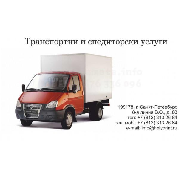 Модел 2  визитка за спедиторски, транспортни фирми