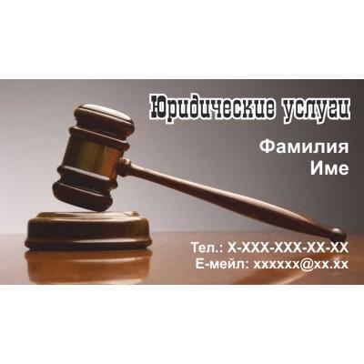 Модел 42 бързи визитки Юридическа помощ, Адвокати, Юрисконсулт, Частни съдебни изпълнители