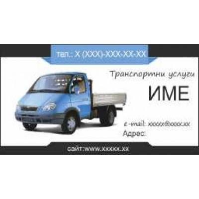Модел 96 бързи визитки Транспортни услуги, хамали