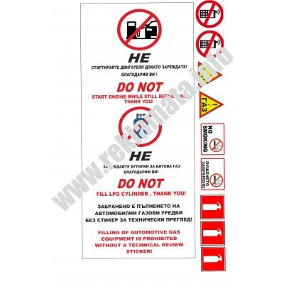 Комплект стикери за ГАЗ колонка/бензиностанции