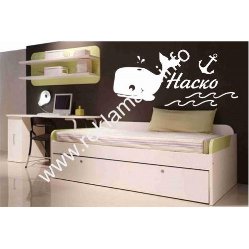 Стикер за стена, детска стая, бебешко легло, Име и Декорация с кит