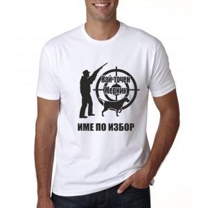 Забавна тениска за подарък Най-добър ловец