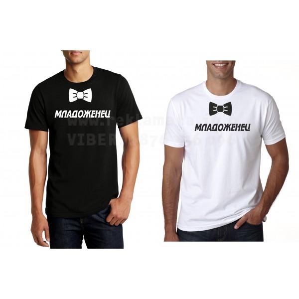 Забавна тениска за подарък Младоженец за парти