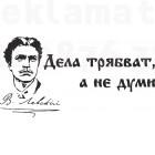 Патриотичен стикер Левски Дела трябват