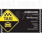 Модел 88 бързи визитки Такси