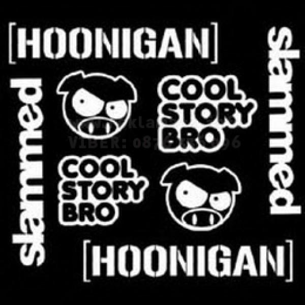 Сет от стикери за кола Hoonigan, Slammed, Cool story Bro