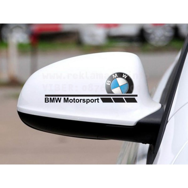 Два броя стикери за страничните огледала BMW