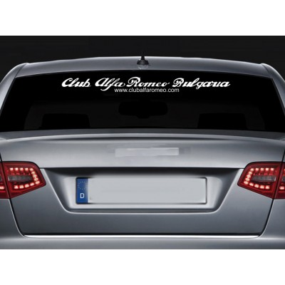 Club Alfa Romeo Bulgaria стикер за задно стъкло